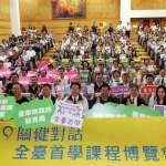 全台首學課程博覽會 黃偉哲:教學武林高峰會