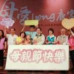 母親節感恩活動 黃偉哲表揚66位媽媽無私奉獻