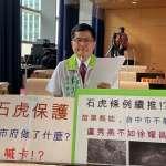 盧秀燕被轟「只把石虎當玩偶」 中市府澄清:保育條例修正後再送議會
