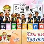 彩筆畫媽祖比賽徵件 總獎金逾36萬