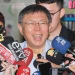 「台灣人對我有期待」柯文哲引道德經:生而不有,為而不恃