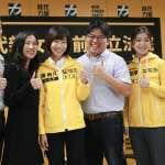 2020立委選舉》時力公布首波提名名單 陳雨凡、高鈺婷拚新女力前進立法院
