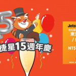 捷星 15 週年慶! 去日本/新加坡/峴港 震撼價 NT$150 起