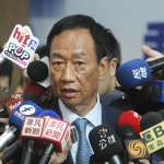 汪浩觀點:郭台銘說謊,會被黨委書記打臉嗎?