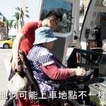 「我們跟一般人沒什麼不同,只是行動比較不方便...」身障者搭車遭辱,大學生獨創「共乘APP」暖心發聲【影音】