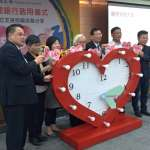 輔英科大安老時間銀行啟用 暨日本自立支援經驗分享
