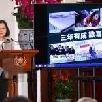 就職3周年談定義台灣10大關鍵字 蔡英文:政府不炒短線,重要政策3年才會開花結果