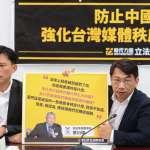 「旺中承認將新聞當廣告賣給中資」!黃國昌:時力將提案修法、增訂罰則,嚴堵中國黨政軍在台宣傳