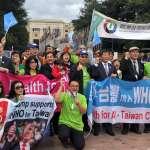 「台灣未獲邀WHA,但支持聲量更甚以往!」全球僑胞、民團齊聚三腳椅廣場為台灣發聲