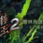 iM短影X《聲林之王2》 聲林海選最終章05/21報名啟動