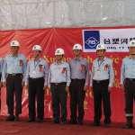 中鋼碳素化學公司與台塑河靜鋼鐵公司 開工動土典禮