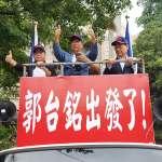 郭台銘新竹戰車掃街初體驗 學習接地氣