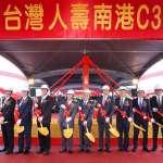 台北新東區亮點 台灣人壽南港C3開發案2022年完工