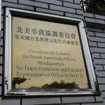 北美事務協調委員會更名》蔡總統:這是我們第一次把「台灣」和「美國」對等放入事務機構名稱!