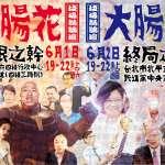 趁韓國瑜北上凱道 他將直搗高雄辦「大腸花論壇」:若不想2020後到集中營罵,這次就站出來!
