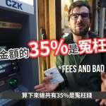 提領1萬竟虧3500元!揭露歐洲專坑遊客的ATM騙局,出國旅遊千萬小心這台提款機!【影音】