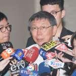 赴雄中演講傳遭韓國瑜市府一通電話「卡柯」?柯文哲:東廠殺一堆人也不一定是皇帝下令