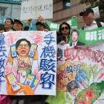 獨派民進黨中央前抗議 點名英派陳明文、林錫耀等人下台