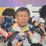 酸韓國瑜不是素人 柯文哲:韓當3任立委,李佳芬是政治世家