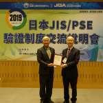 金屬中心與日本品質保證機構合作 助產業開拓新商機