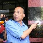 吳子嘉指涉婚外情 韓國瑜赴北檢告誹謗