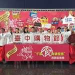台中購物節7/10登場 最大獎祭出千萬豪宅