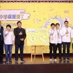 台中樂遊盃競賽 冠軍隊伍與業界無縫接軌