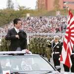 多維觀點》試圖擺脫美國控制 「安倍主義」下的日本自衛隊轉型