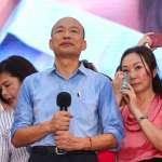 「韓國瑜打麻將是在跟小孩玩」 李佳芬:有必要讓我們家過不下去嗎?