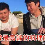 台灣男孩遠赴法國追廚師夢!「不懂裝懂」被主廚趕出教室,獨特的「廚房語言」更是一大考驗!【影音】