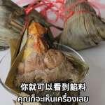 泰國也過端午節?移民文化帶來的「芭掌」原來是指這個!他比較台灣跟泰國的粽子發現「餡料」有驚人差異【影音】