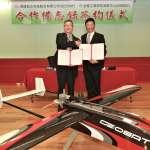 金屬中心攜手經緯航太科技 再創國際商機
