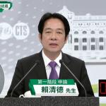 英德政見發表會》賴清德:台灣不是世襲帝制,沒有宮廷政變、偷襲問題