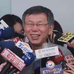 「不需要蔡柯配或柯蔡配」 柯文哲:一對一我民調贏韓國瑜