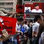高教公民》香港尚未送中,大學率先送終?
