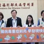 腸病毒正流行!「71型」個案持續增加,疫情近4年同期新高
