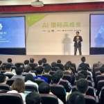 AI策略高峰會 聚焦4.0智慧製造