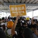 陳又新觀點:為何經濟100的香港人為逃犯條例罷市、罷工?