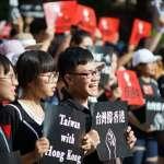 台灣撐香港》蘇嘉全:自由民主不會從天上掉下來,盟友支持與信心喊話是最大動力