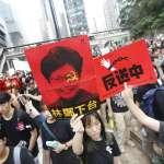 觀點投書:我們從英國、香港事件學到什麼?