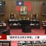 立法院三讀《國安法》!「為中國發展組織」最少判7年