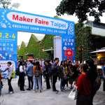 台北創客嘉年華 Maker Faire Taipei 2019開放報名