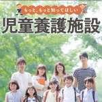 日本兒童照護設施性犯罪頻傳 專家呼籲政府嚴審應徵者背景