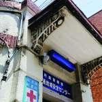 小巧可愛,守護街道的迷你「 交番」:《東京復古建築散步》書摘(1)
