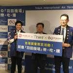 免費送你去東京羽田機場 做「機場體驗特派員」