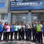 全國第一所AIoT智慧聯網教育中心 彰化縣花壇國中揭牌