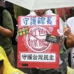 蔡明芳專欄:政府對於媒體的管理可以更積極