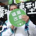 亞泥股東會環團抗議 籲徐旭東面對礦場轉型