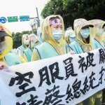 空服員控被迫簽署放棄罷工同意書、不簽無法返台 工會赴總統府陳情
