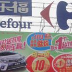 中國生意超難做!家樂福苦撐25年後,打6折把自己賣了!